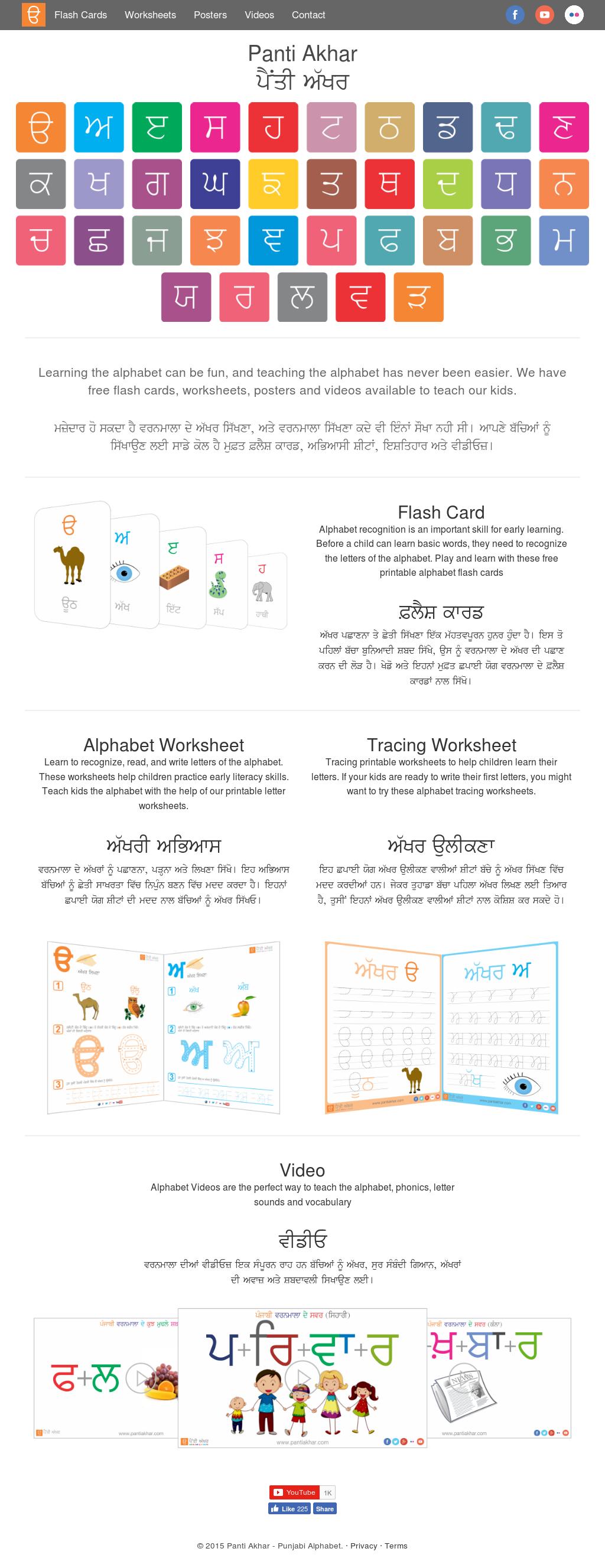 Learn Punjabi Alphabet - Best Of Alphabet Ceiimage.Org