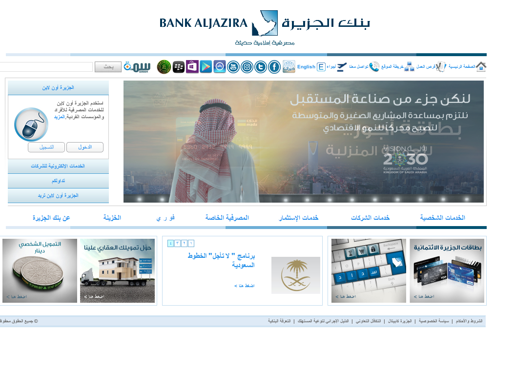 Bank Al Jazira بنك الجزيره S Competitors Revenue Number Of Employees Funding Acquisitions News Owler Company Profile