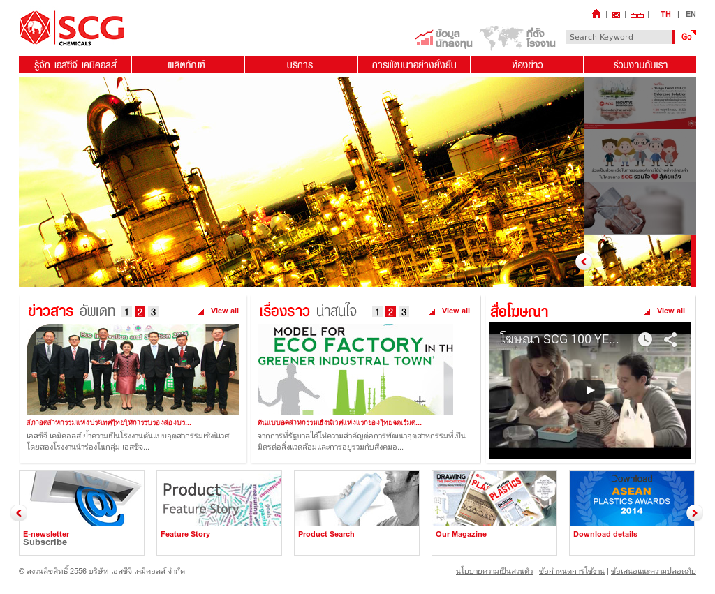 SCG Chemicals Competitors, Revenue and Employees - Owler Company Profile
