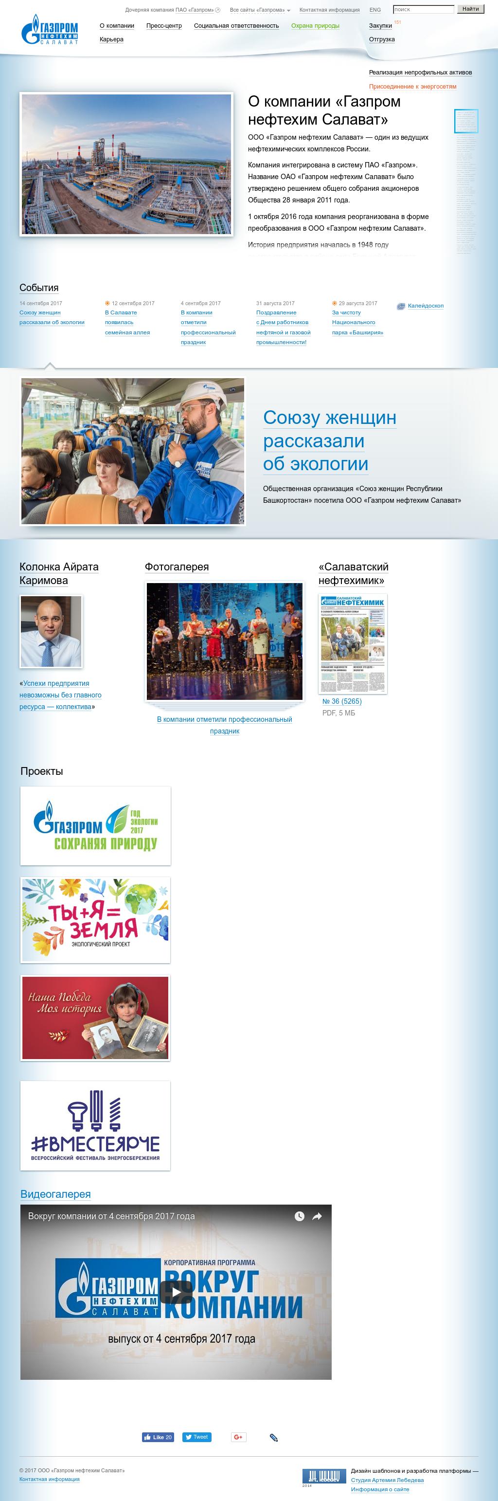 JSC Gazprom neftekhim Salavat 32