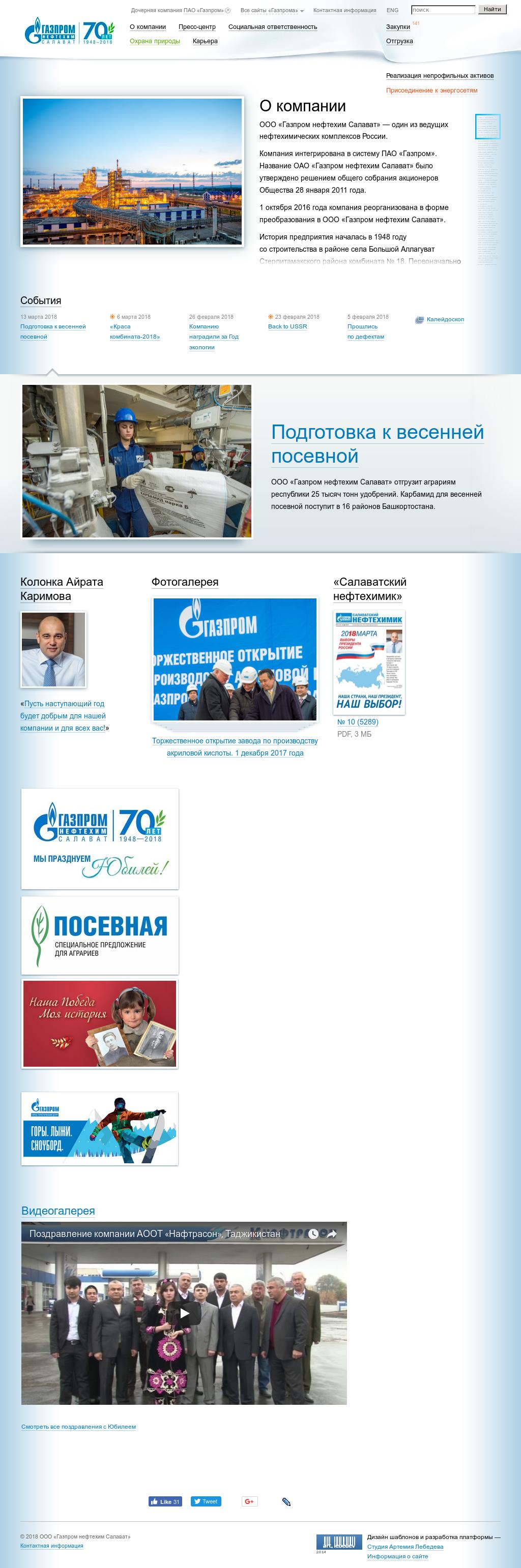 JSC Gazprom neftekhim Salavat 89