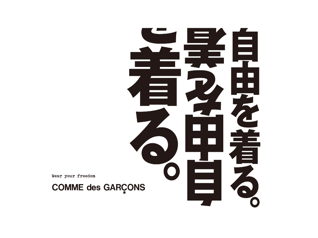 COMME Des GARAONS Competitors Revenue And Employees