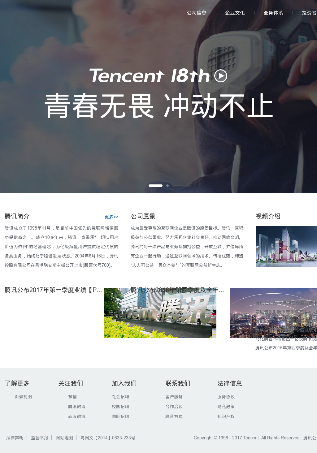 Tencent Competitors, Revenue and Employees - Owler Company