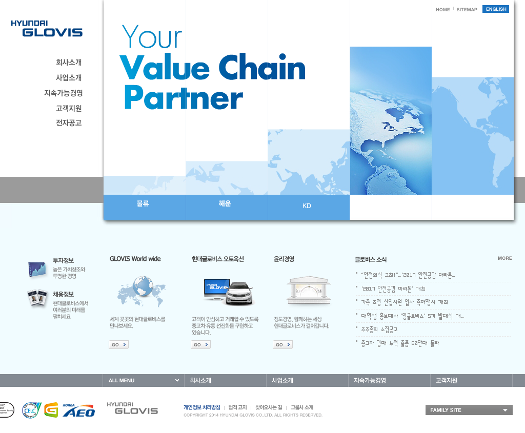 Hyundai Glovis Competitors, Revenue and Employees - Owler Company