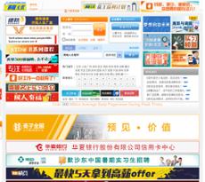 51job website history