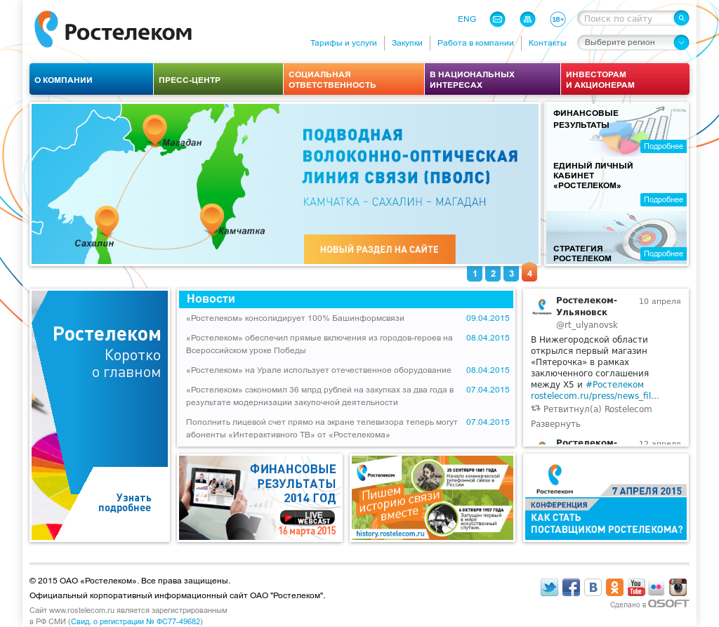 Internet from Rostelecom: customer reviews 12