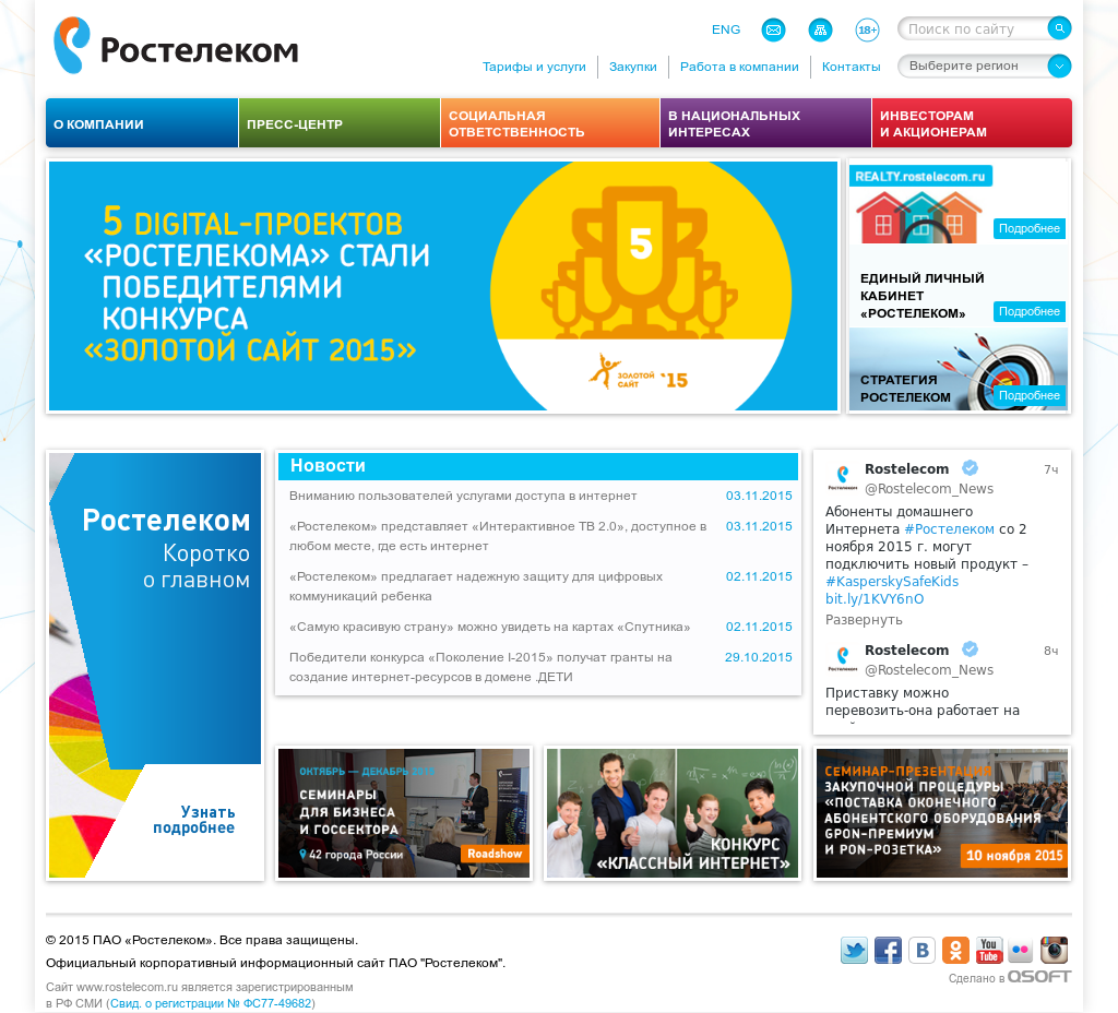Internet from Rostelecom: customer reviews 72