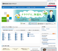Hitachi Systems website history