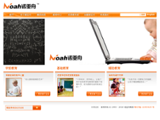 Noah website history