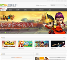 China Mobile Games and Entertainment Group website history