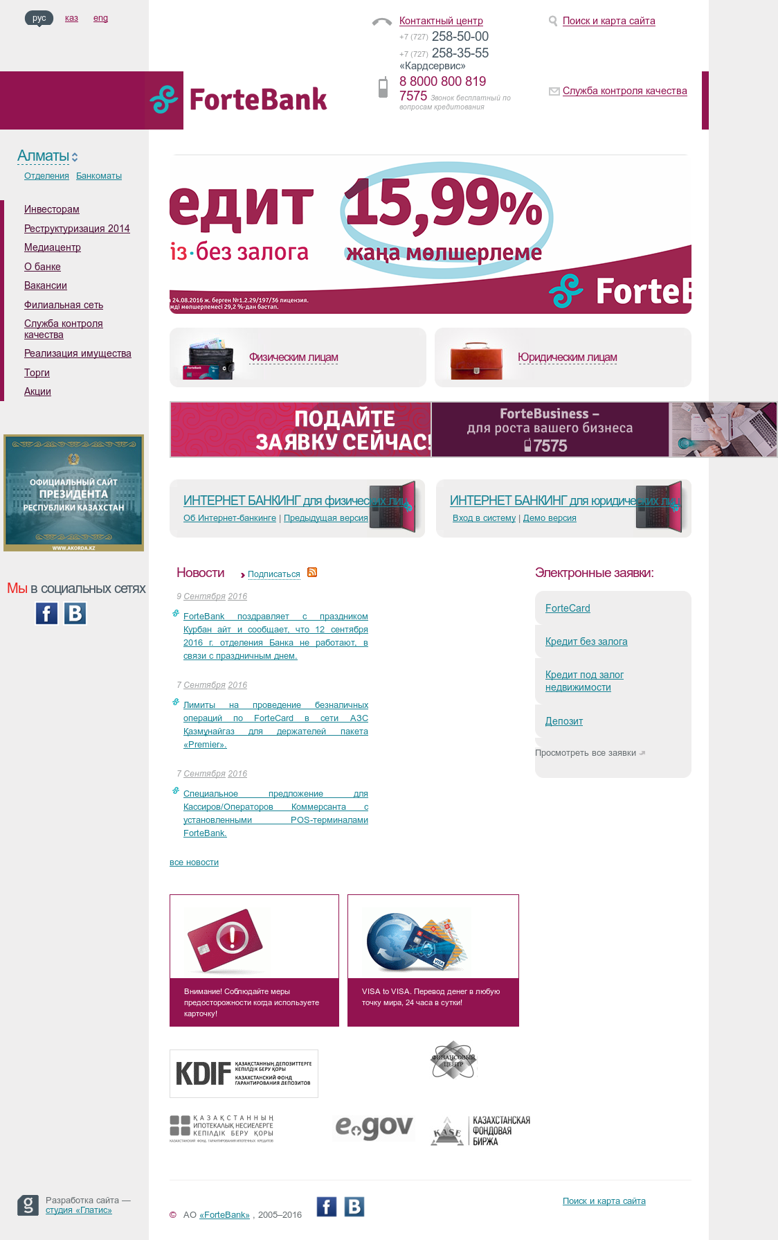 Fortebank online dating