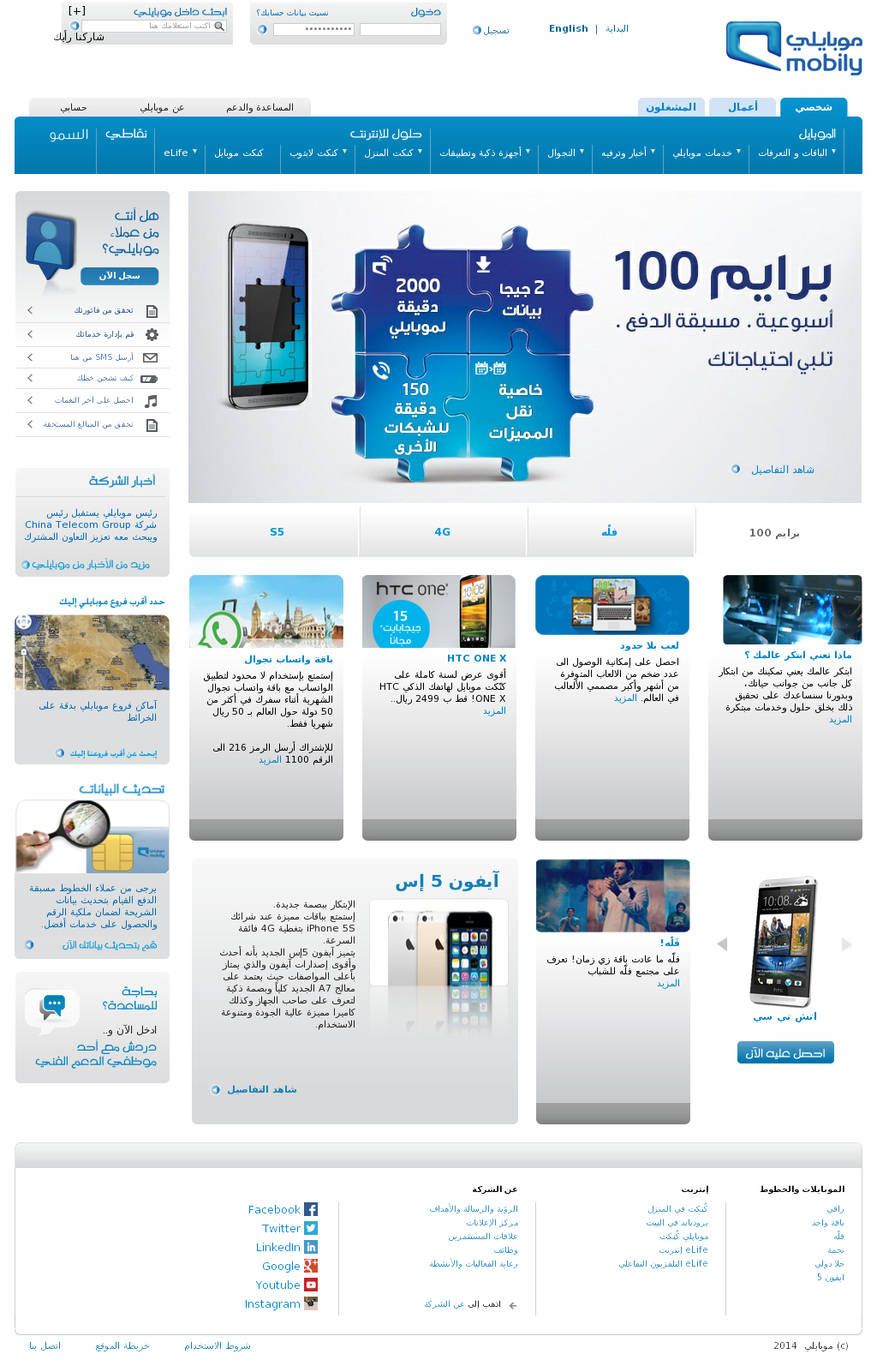 Mobily Competitors, Revenue and Employees - Owler Company Profile