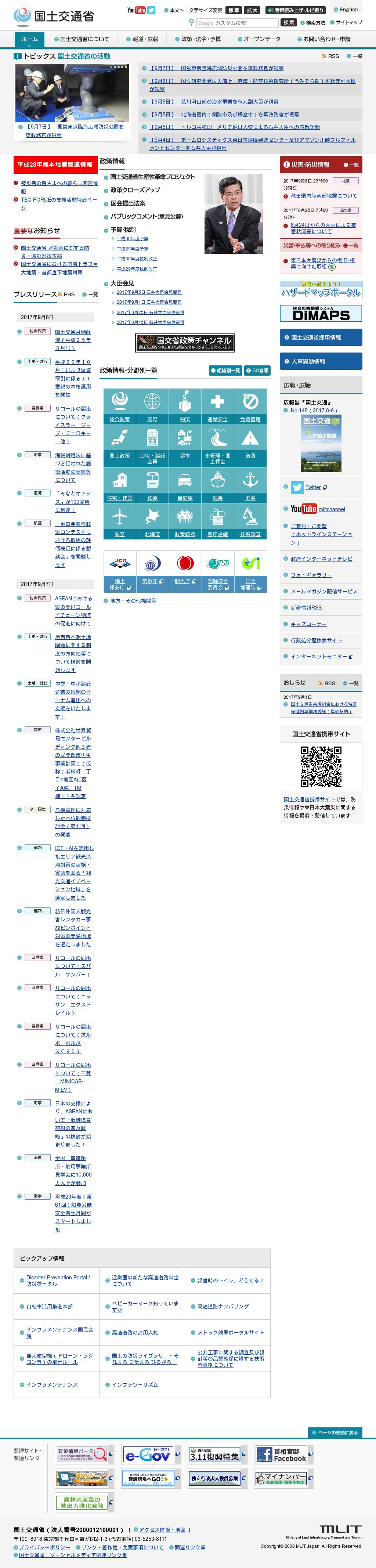 業務委託 秋田