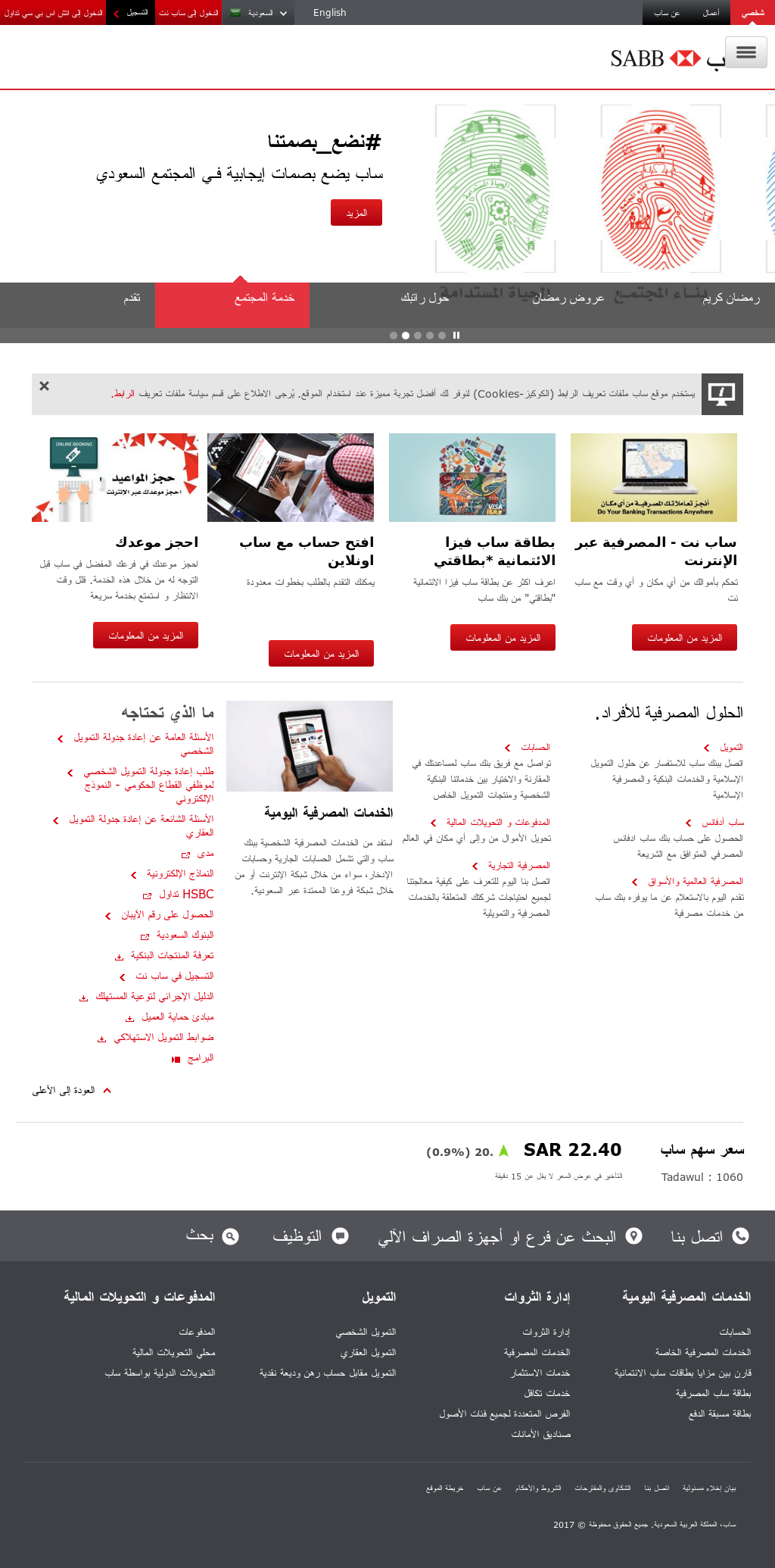 SABB Competitors, Revenue and Employees - Owler Company Profile