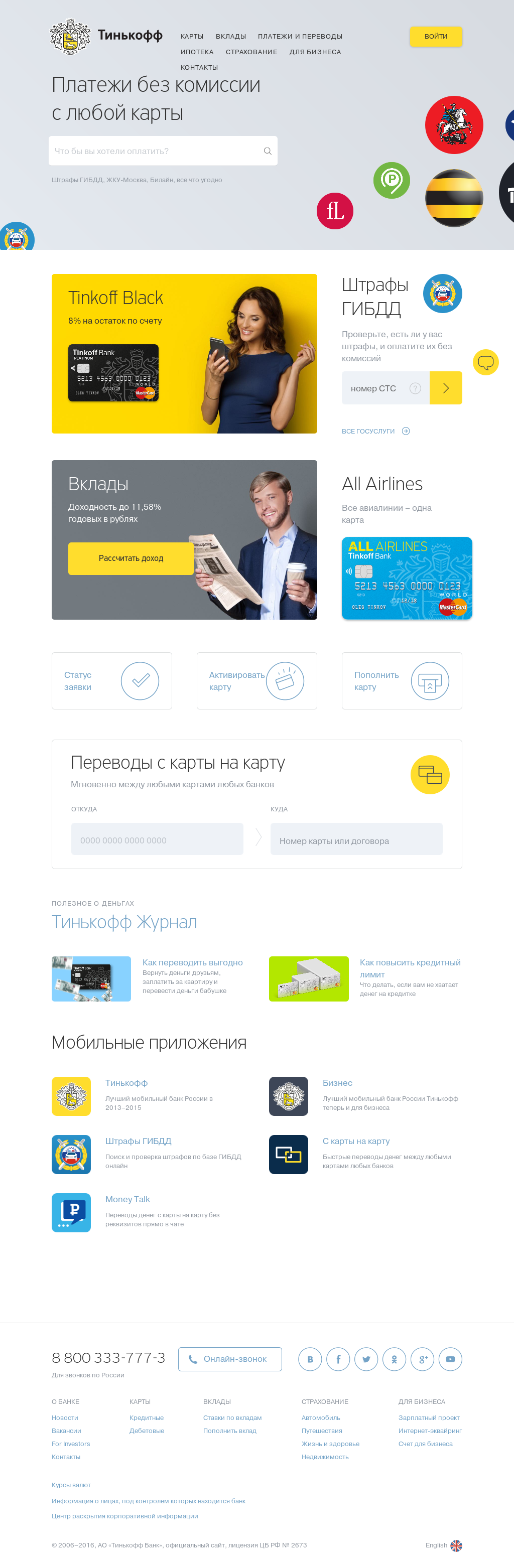 Rating Tinkoff Bank: description, features, services and reviews 84