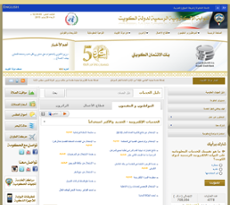 Kuwait Government Online website history
