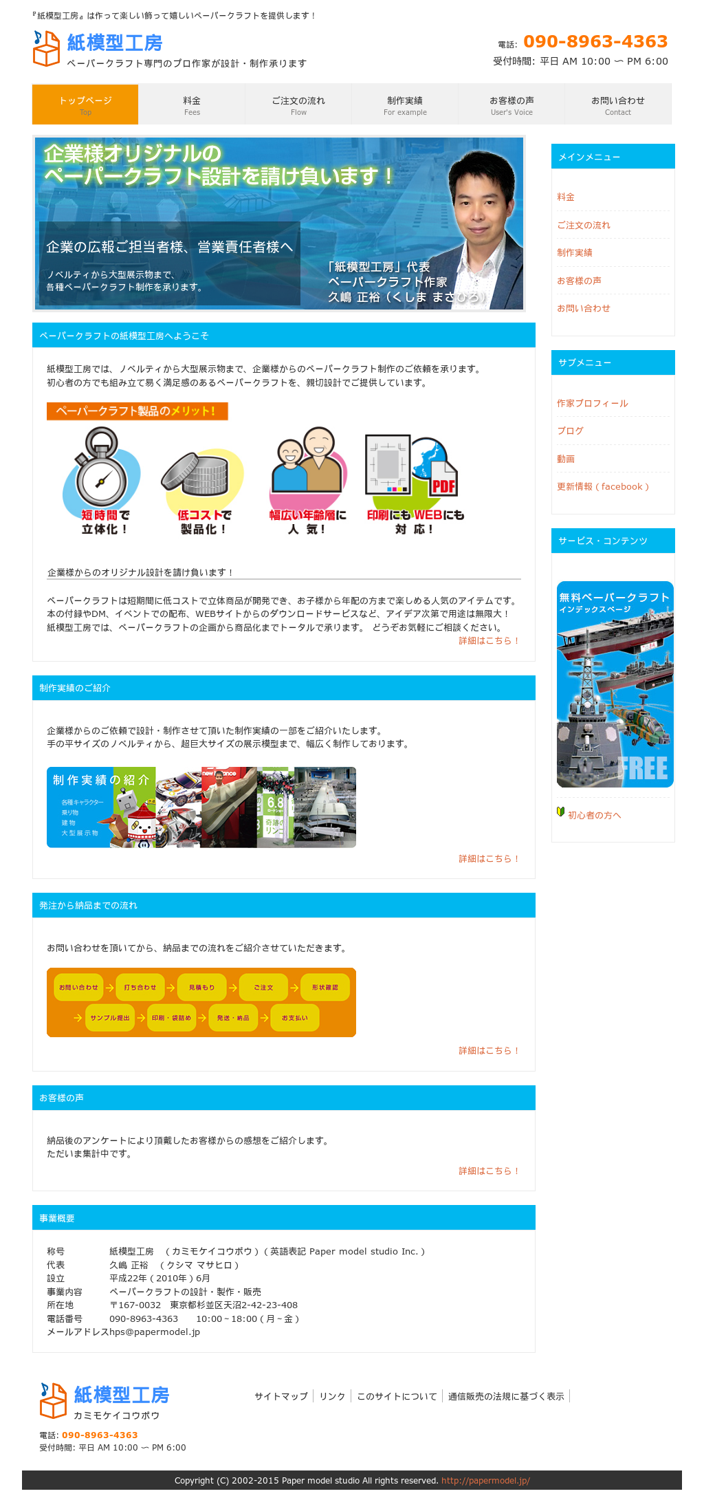 Paper Model Studio Competitors, Revenue and Employees