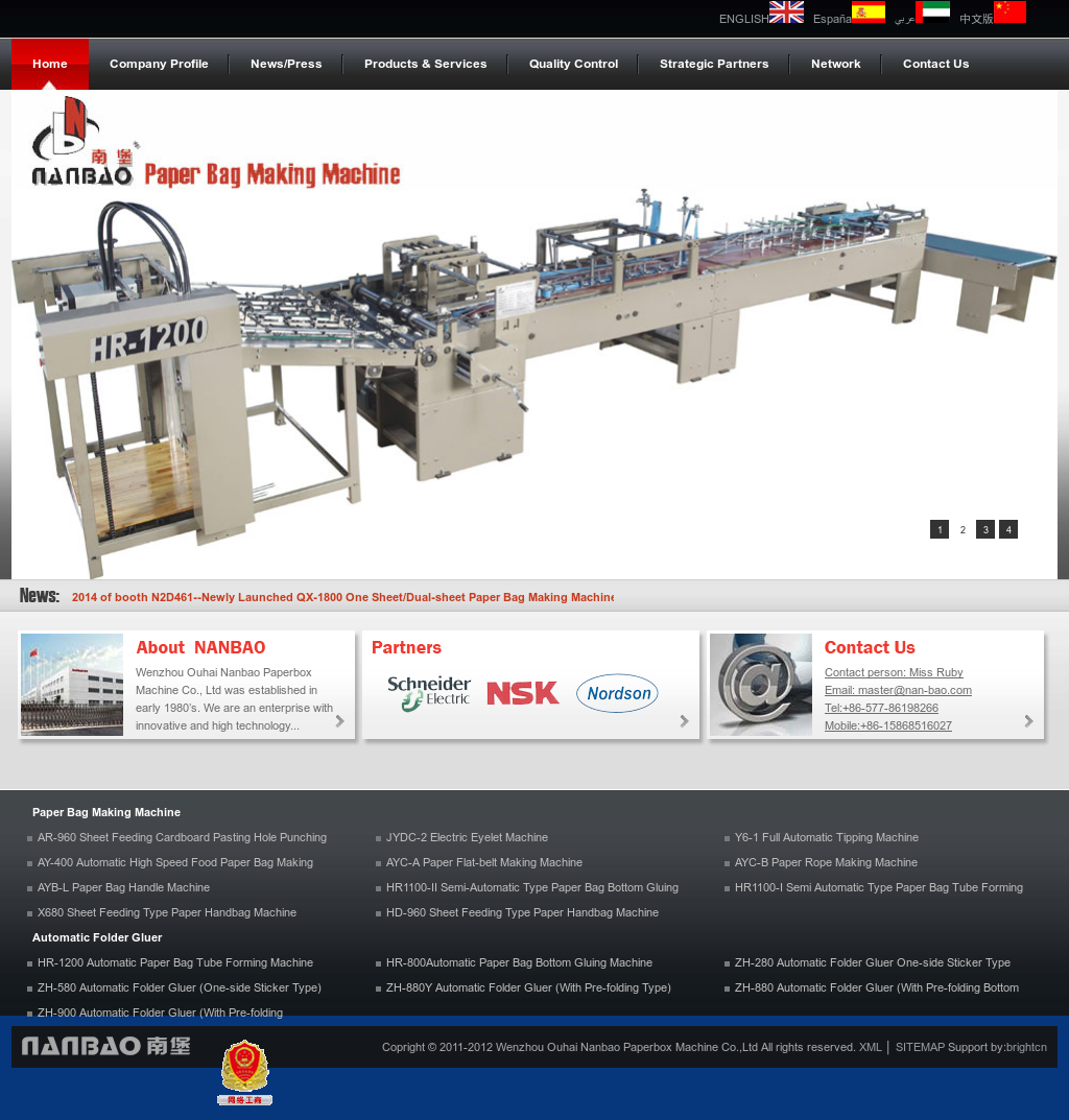 wenzhou ouhai nanbao paperbox machine competitors revenue and
