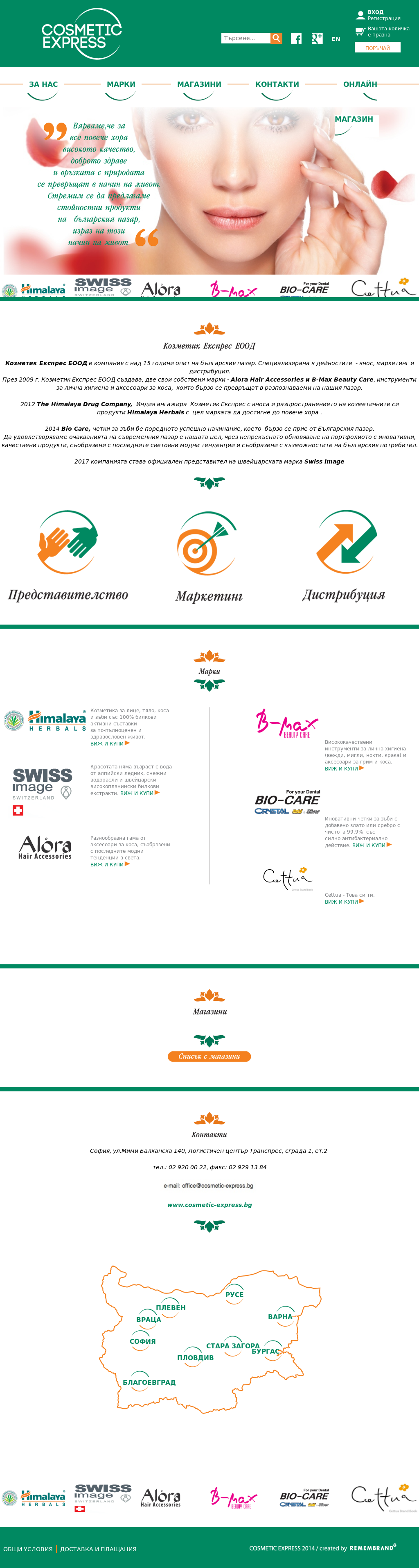 928e6b58032 Himalaya Herbals Bulgaria Competitors, Revenue and Employees - Owler Company  Profile