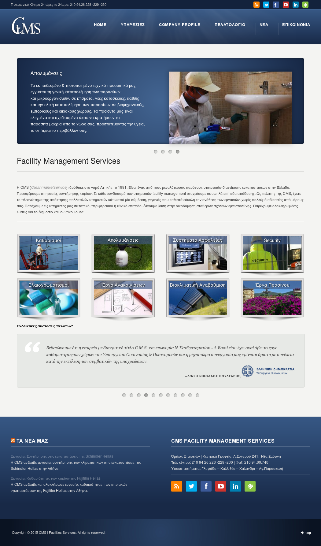 Cms Facility Management Services Competitors Revenue And Employees