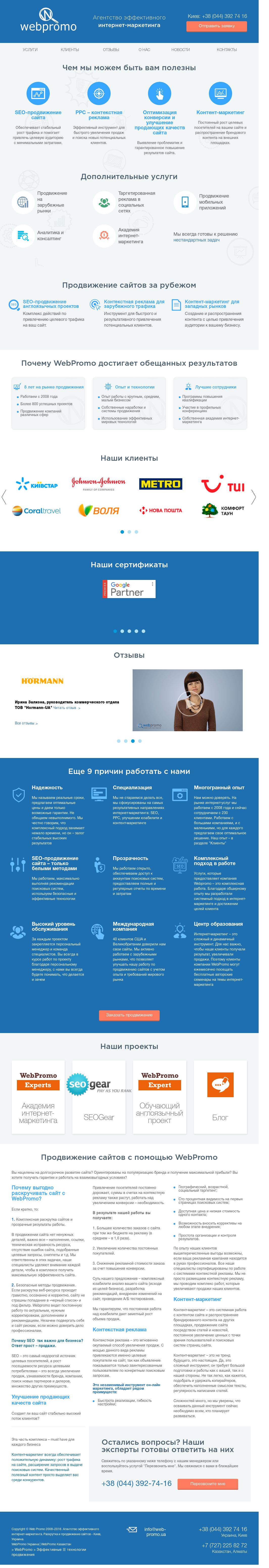 14f5626f6d4e1c Web-promo Competitors, Revenue and Employees - Owler Company Profile
