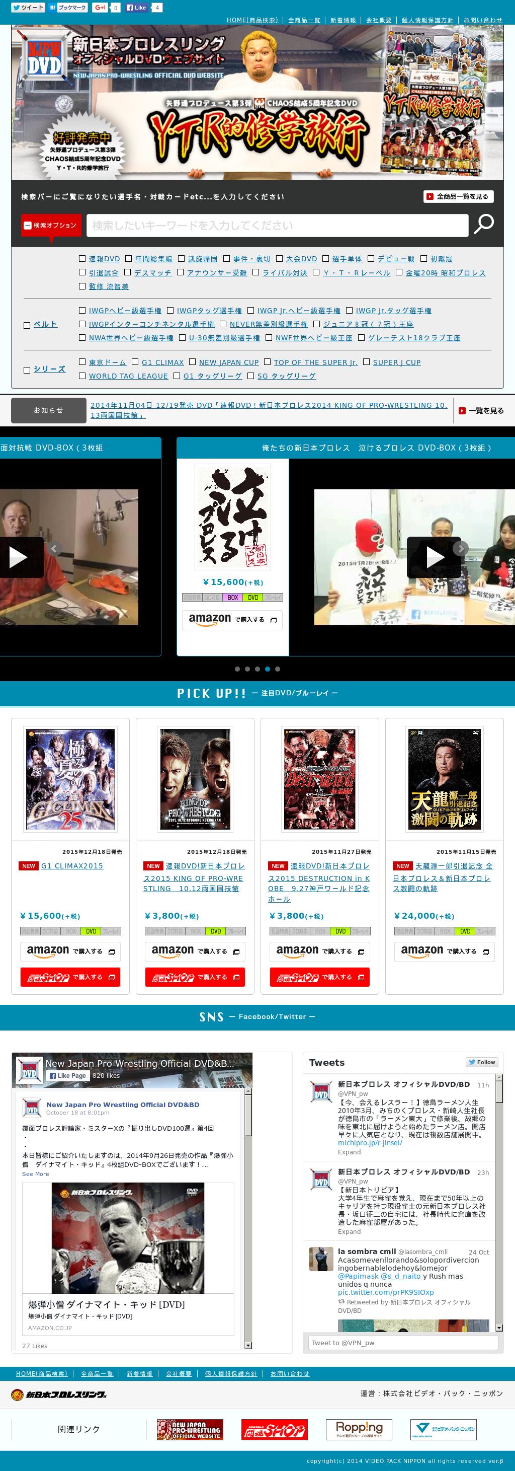 New Japan Pro Wrestling Official Dvd&bd Competitors, Revenue