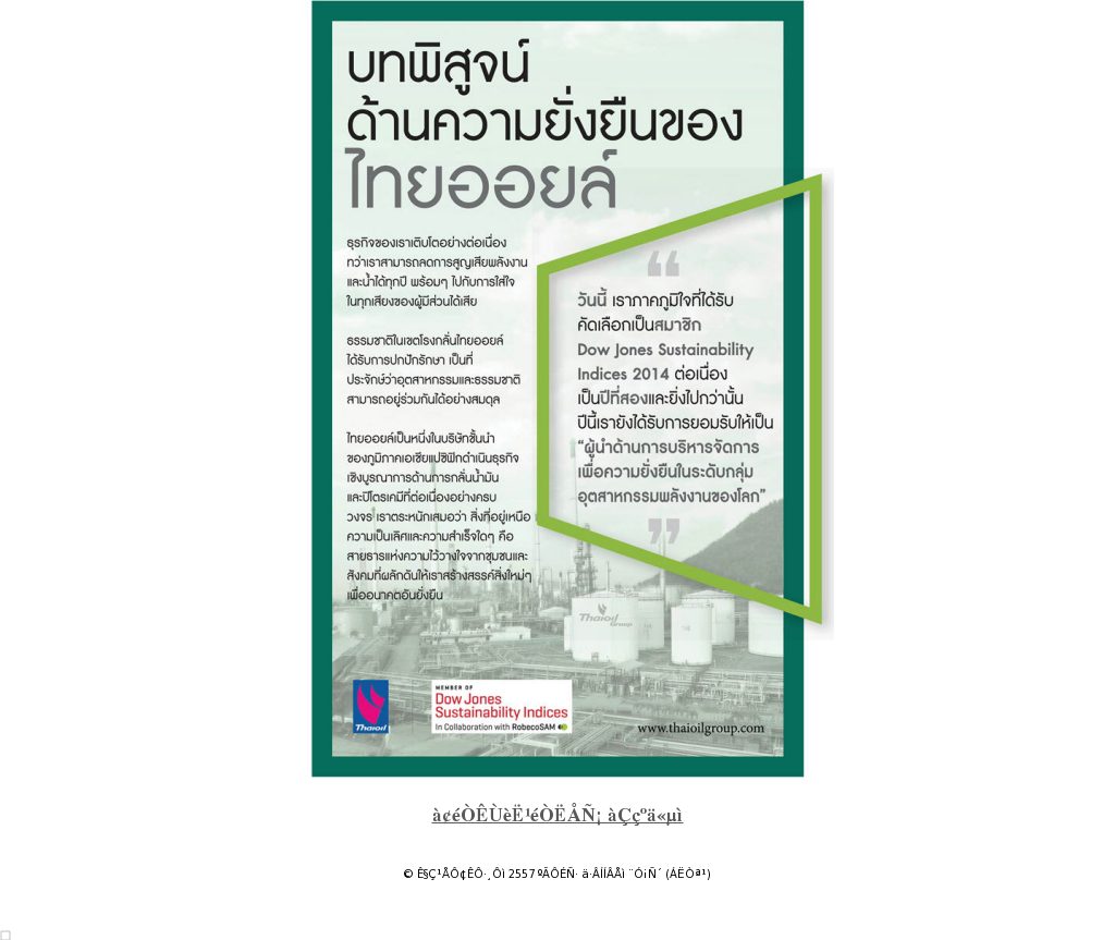 Thaioil Competitors, Revenue and Employees - Owler Company Profile