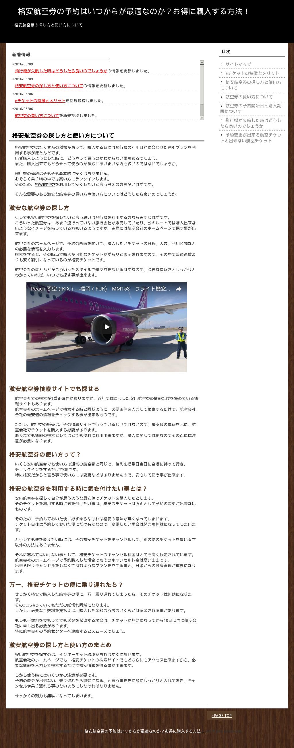飛行機 欠航 情報