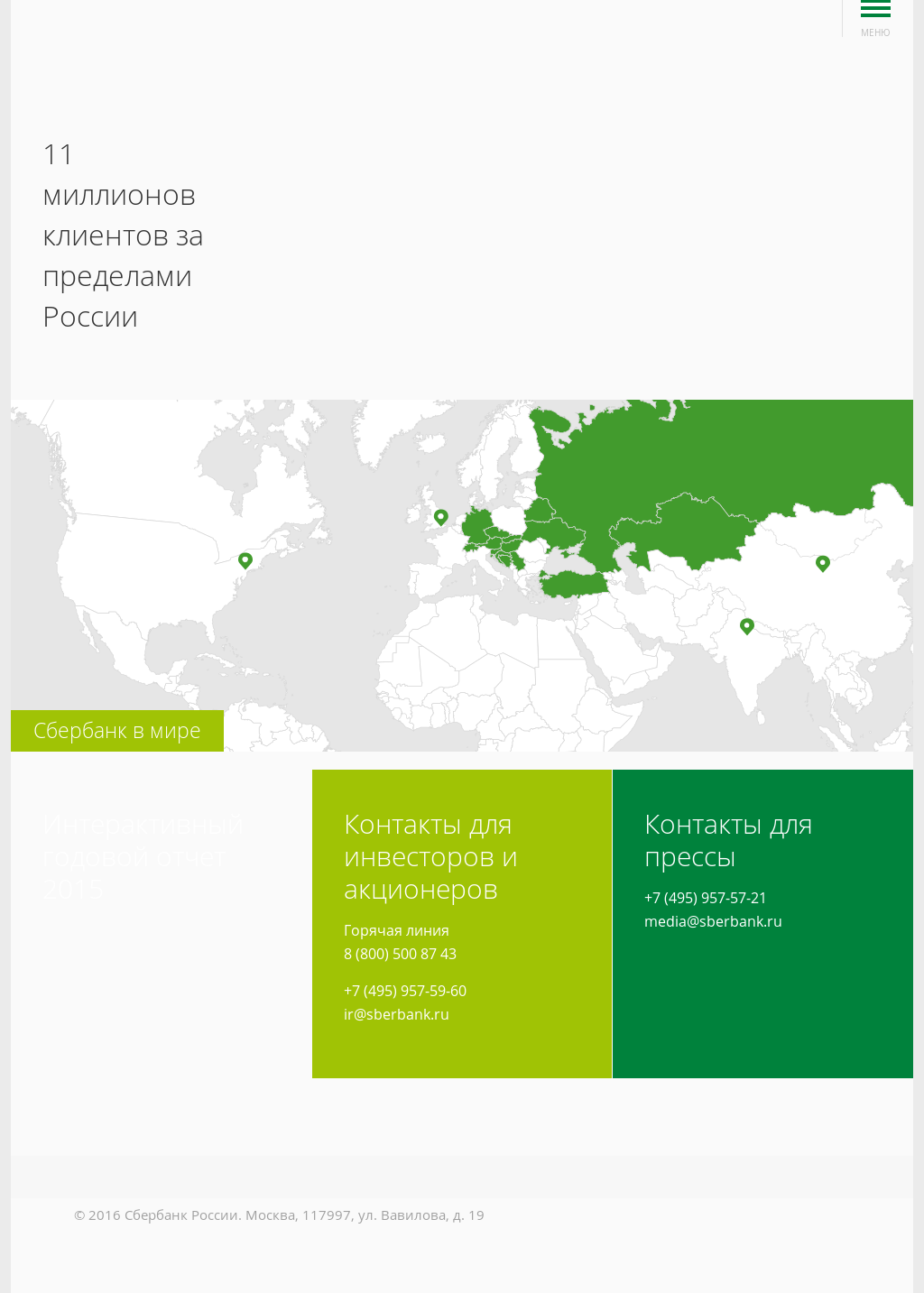 Loans in Sberbank: conditions and reviews 40