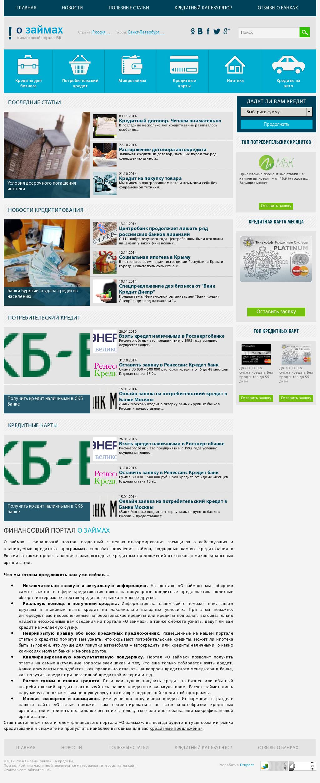 Крым кредит онлайн заявка кредит под залог пенсионных накоплений в казахстане