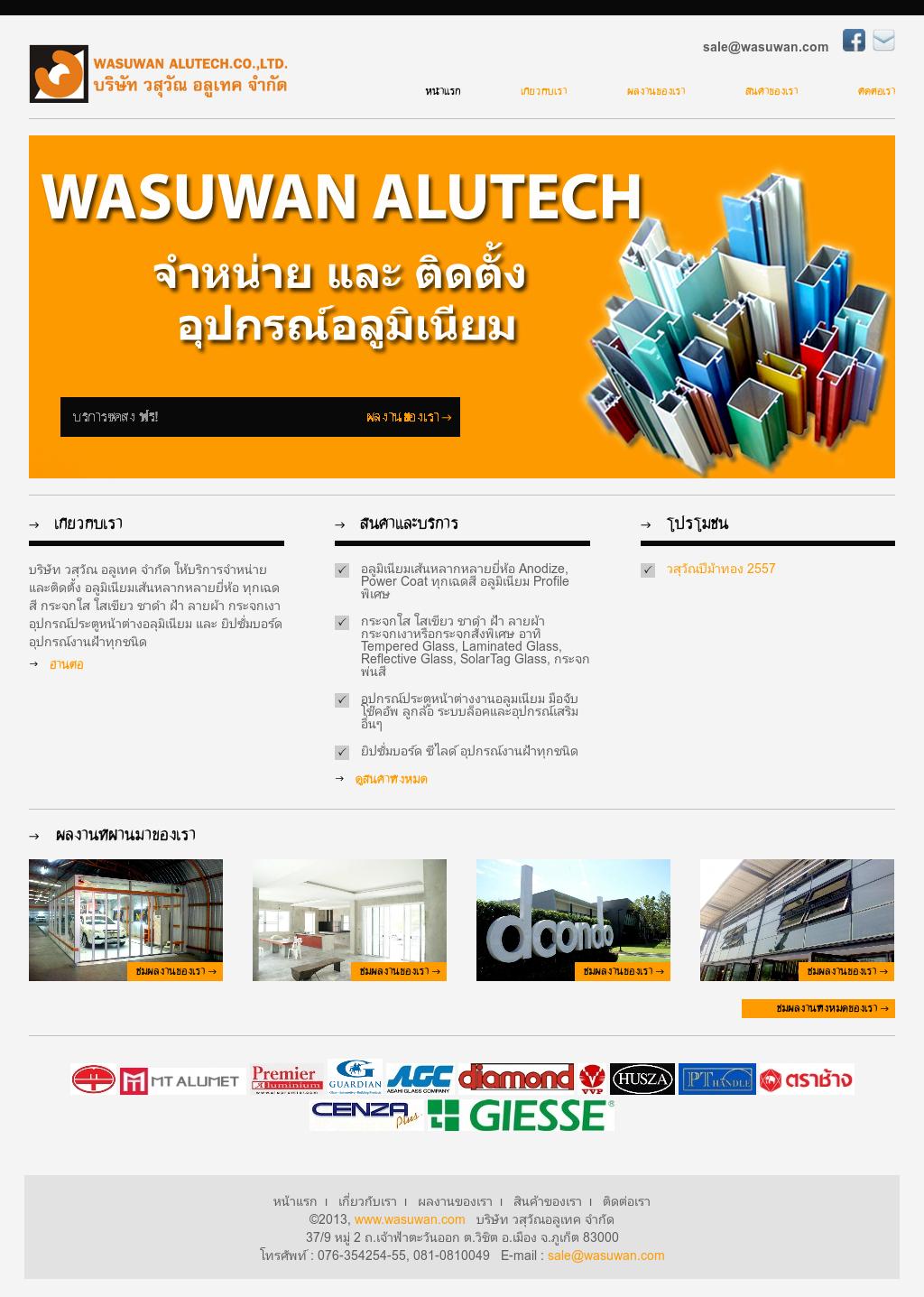 Alutech Ltd