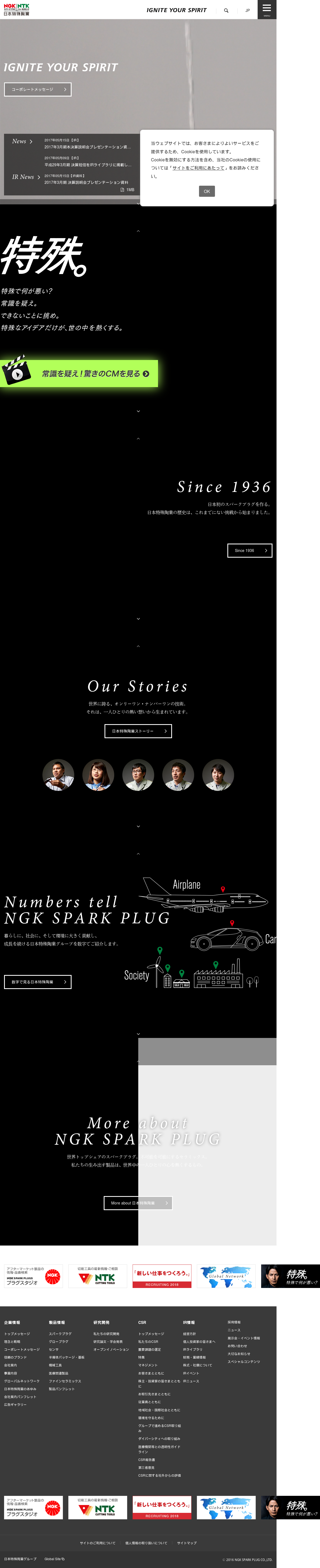 NGK Spark Plug Competitors, Revenue and Employees - Owler