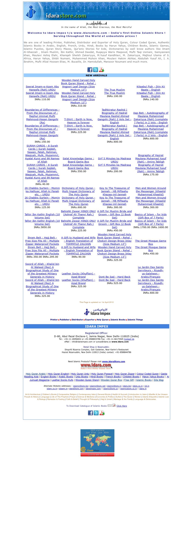 Idara Competitors, Revenue and Employees - Owler Company Profile