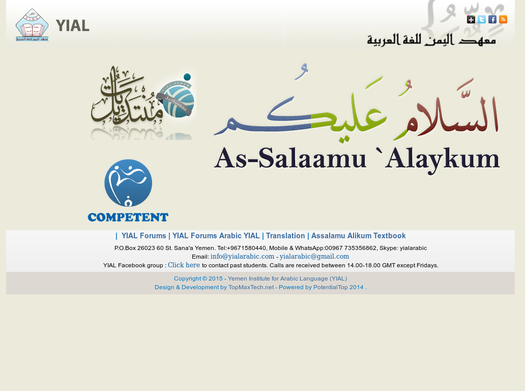 Yemen Institute For Arabic Language Yial Competitors