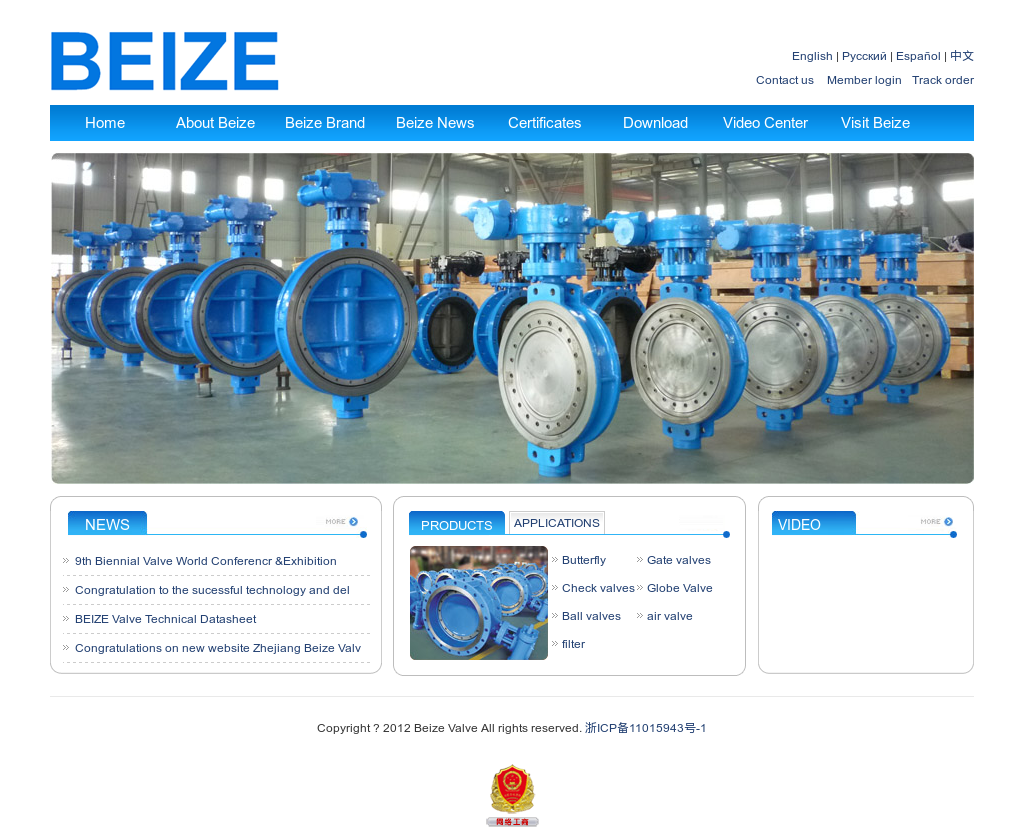 Wenzhou Beize Valve Manufacture Competitors, Revenue and Employees ...