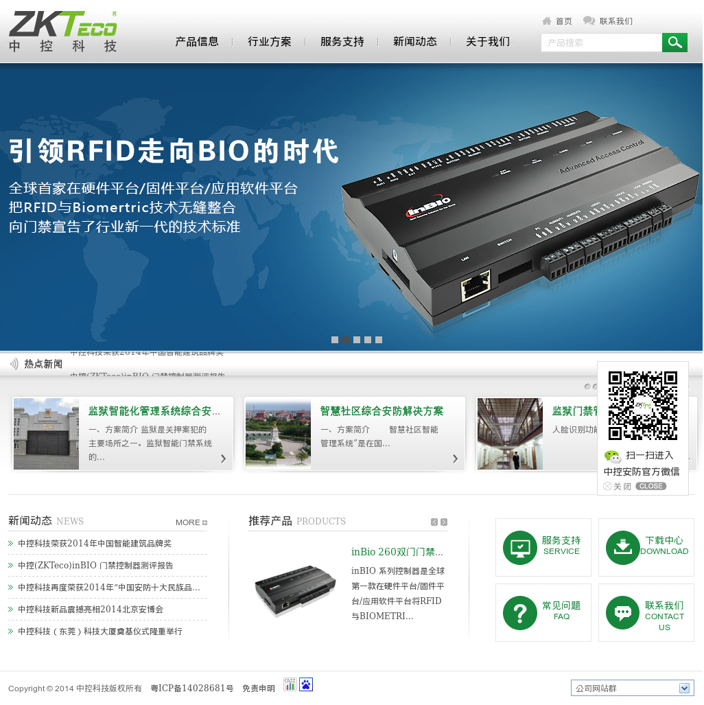 Zkteco Competitors, Revenue and Employees - Owler Company Profile