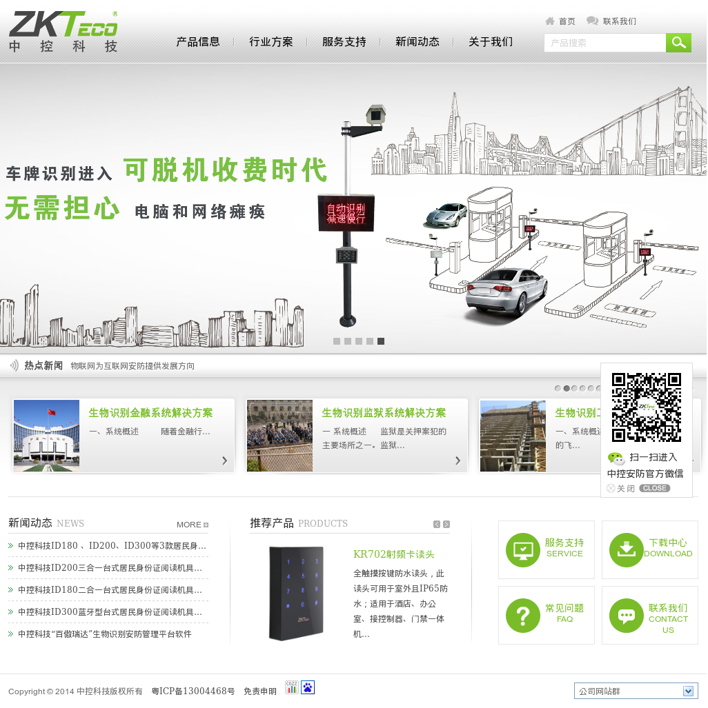 Zkteco Competitors, Revenue and Employees - Owler Company