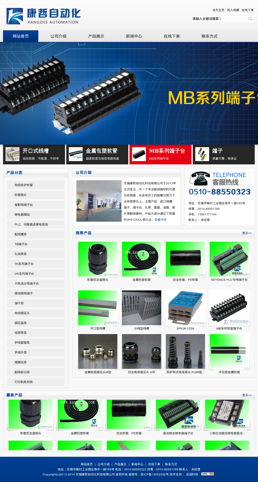 Wi Xi Kangzhe Wiring Accessories Competitors Revenue And Employees Website History