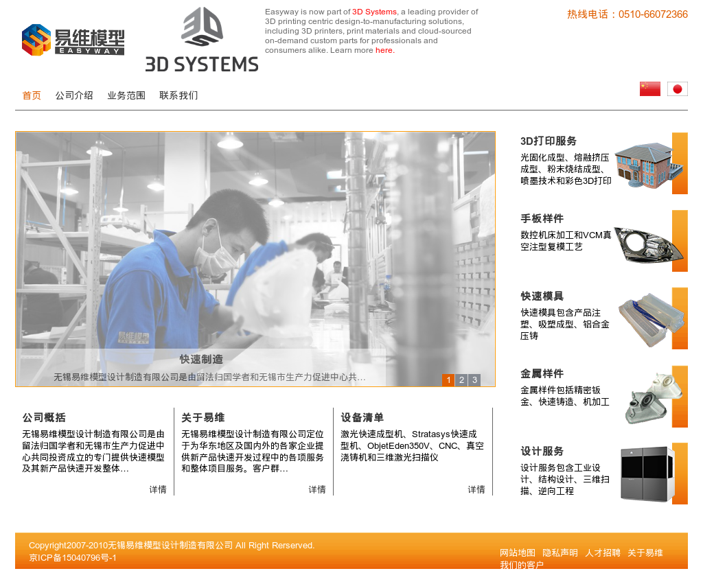 Wuxi Easyway Model Design & Manufacture Competitors, Revenue and ...